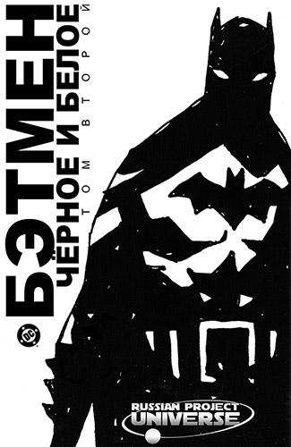 Комикс Бэтмен: Черное и Белое том 2