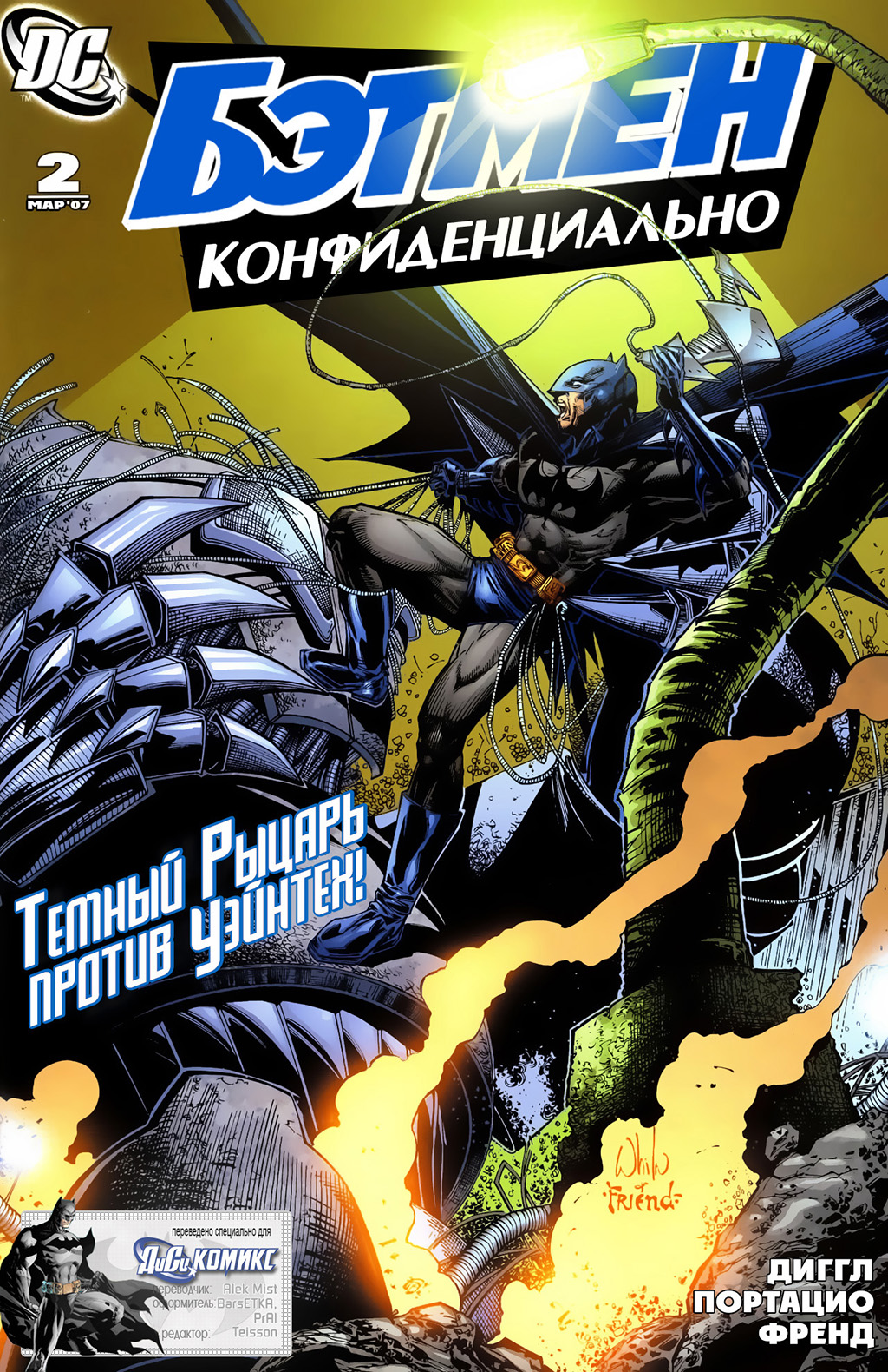 Комикс Бэтмен Конфиденциально
