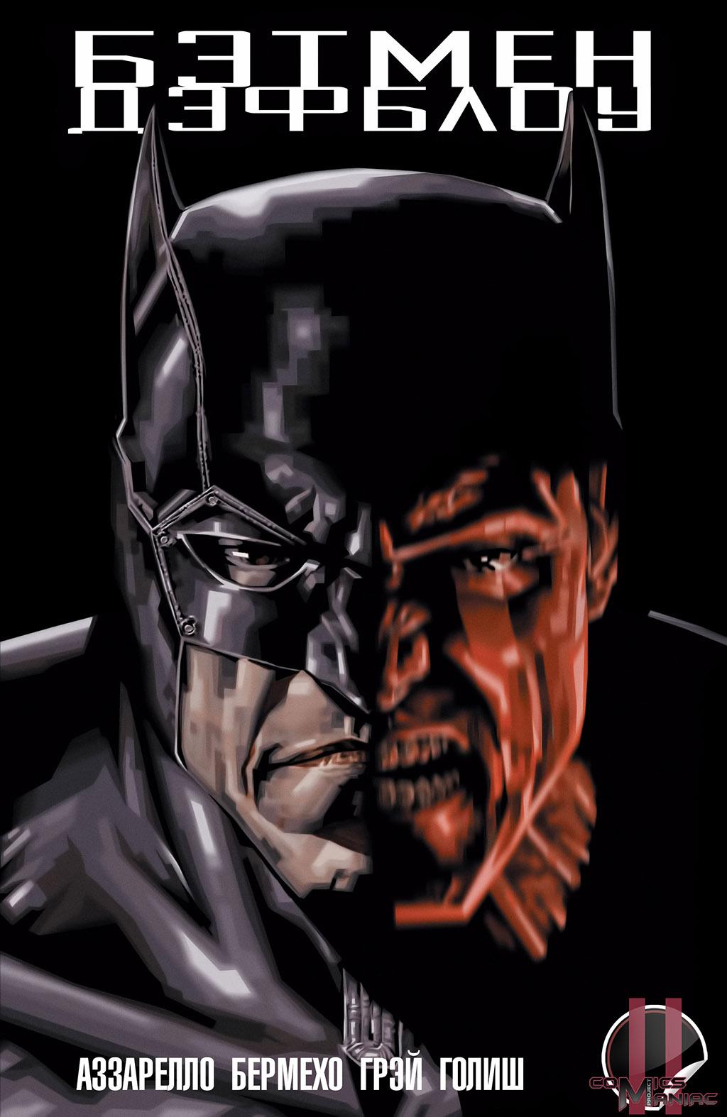 Комикс Бэтмен/Дэфблоу: После Пожара
