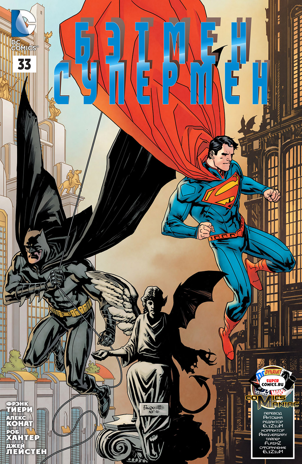 Комикс Бэтмен/Супермен