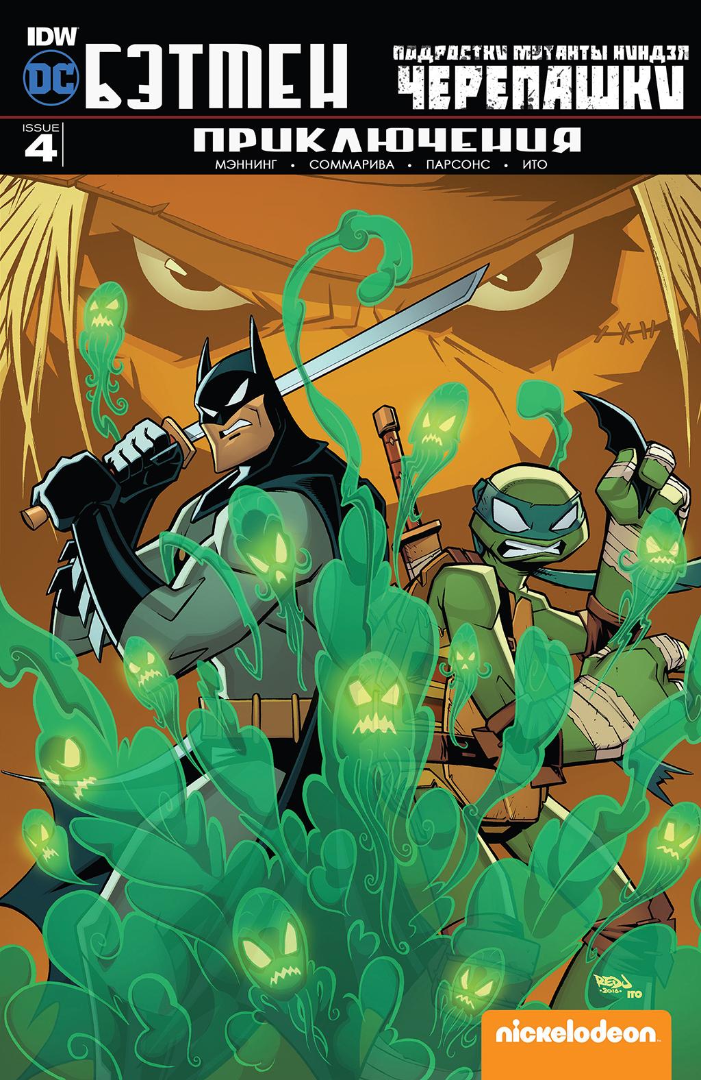 Комикс Бэтмен/Черепашки-ниндзя: Приключения