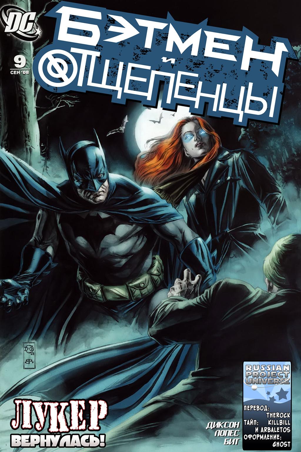 Комикс Бэтмен и Отщепенцы