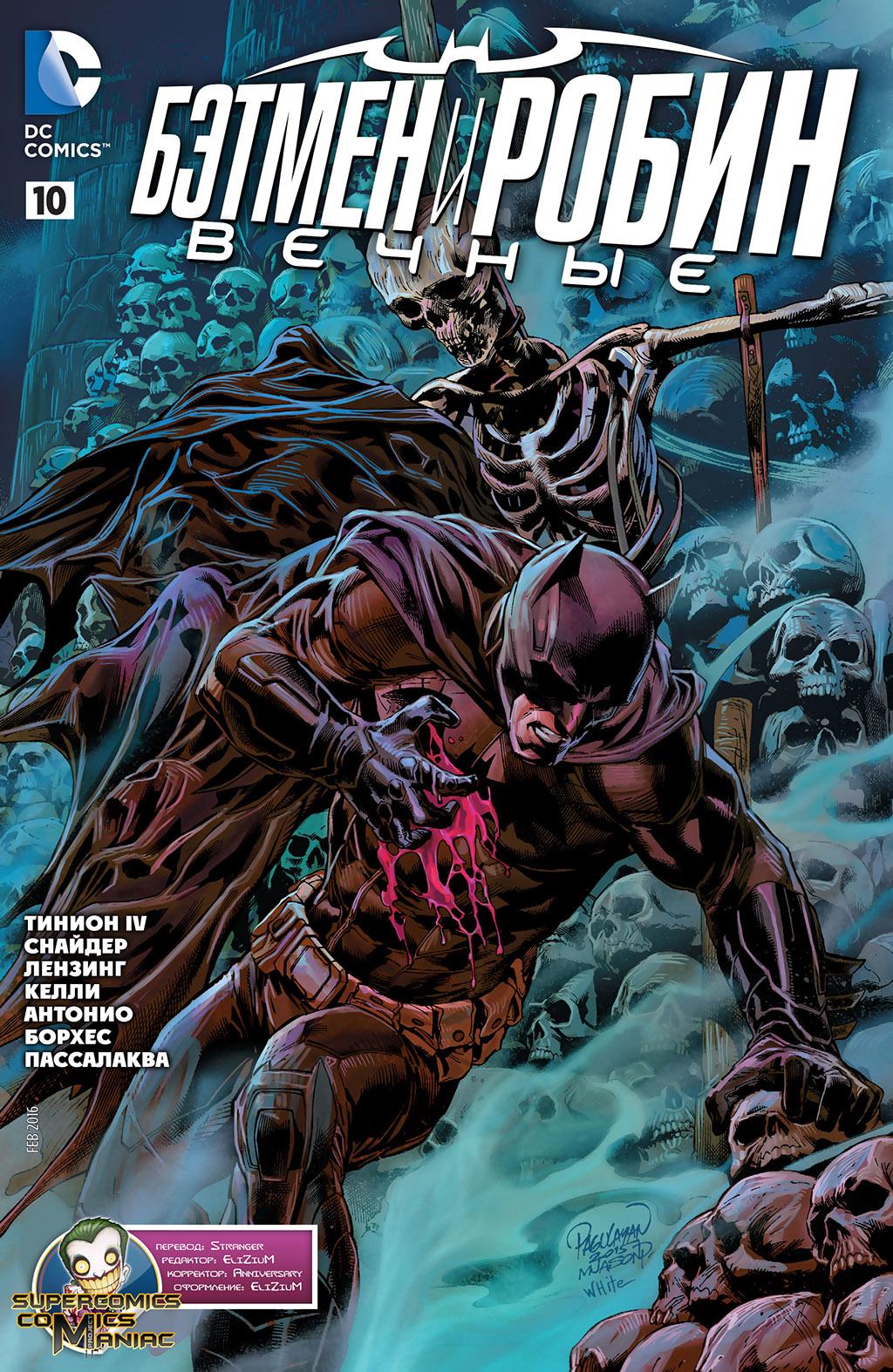 Комикс Бэтмен и Робин: Вечные