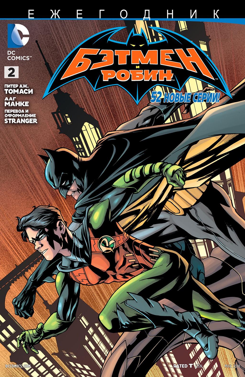Комикс Бэтмен и Робин том 2