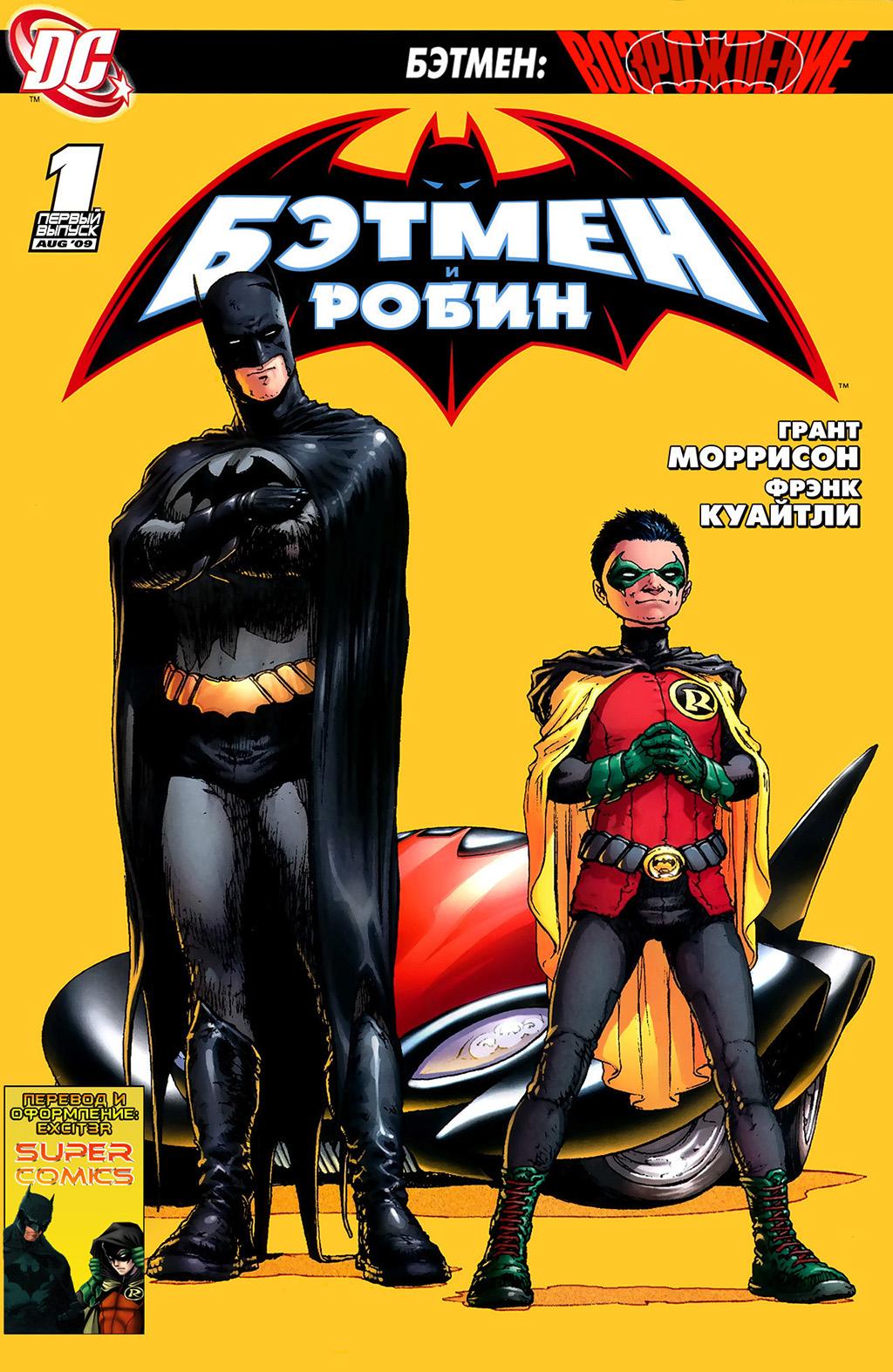 Комикс Бэтмен и Робин