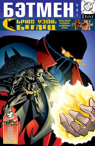 Комикс Бэтмен том 1