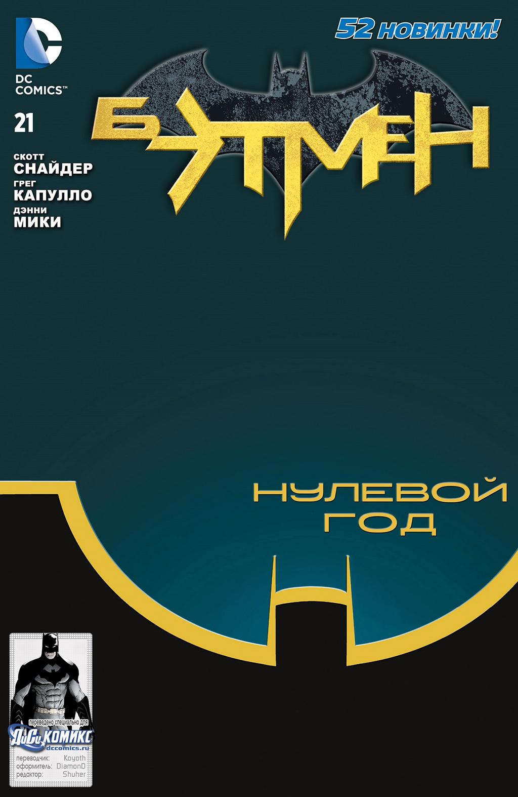 Комикс Бэтмен том 2
