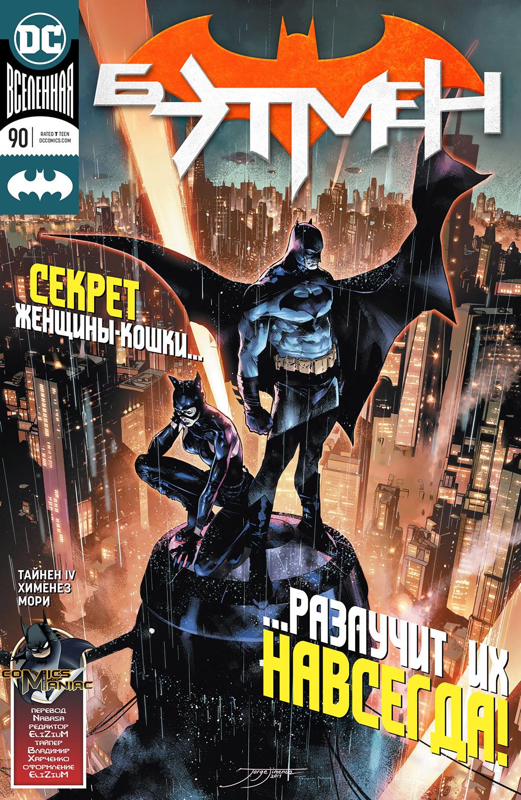 Комикс Бэтмен том 3