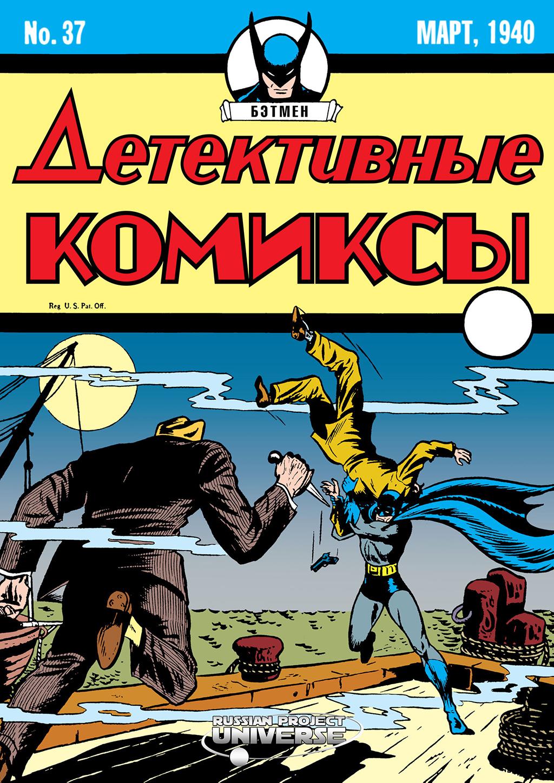 Комикс Детективные комиксы том 1
