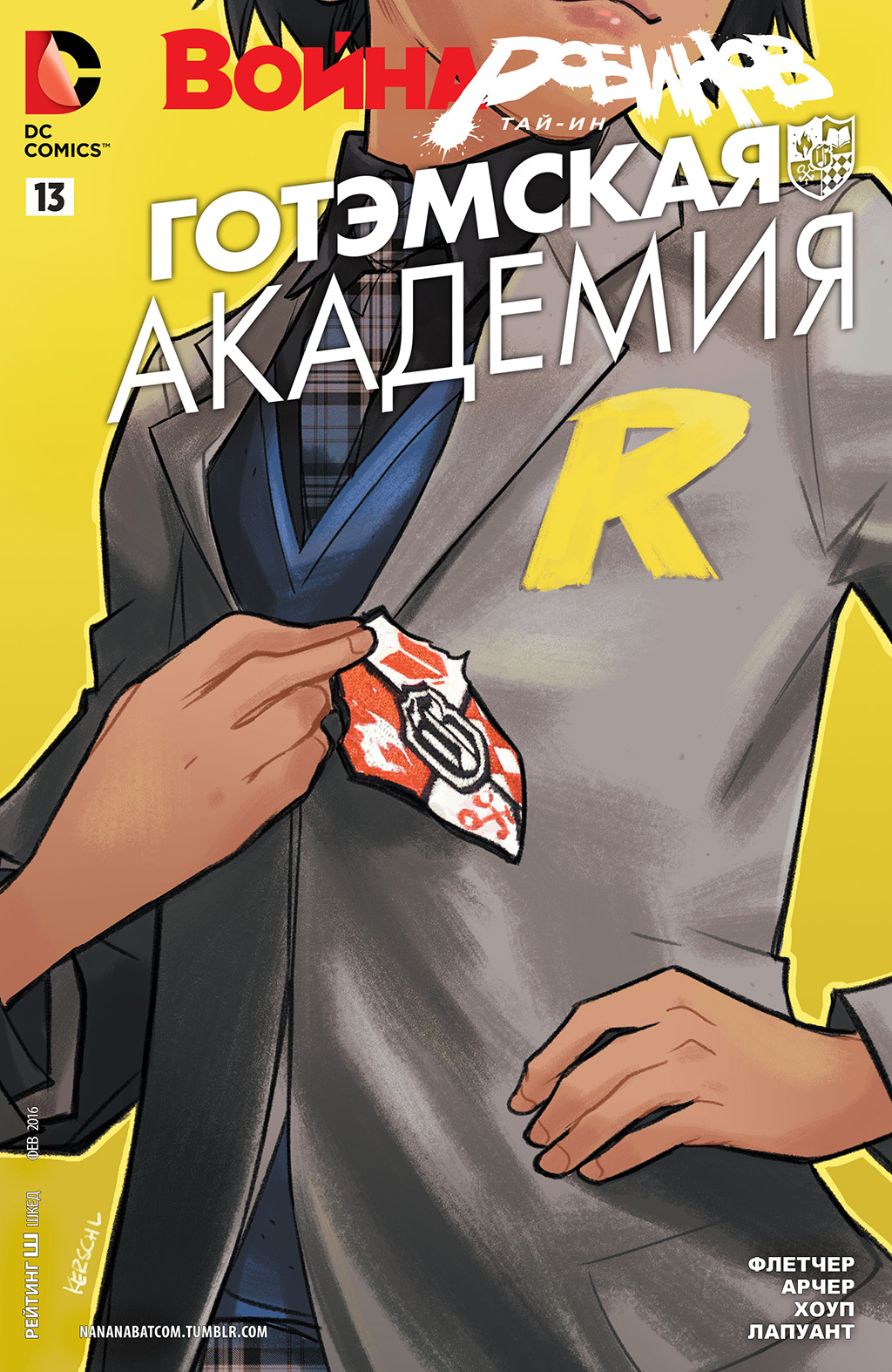 Комикс Академия Готэма
