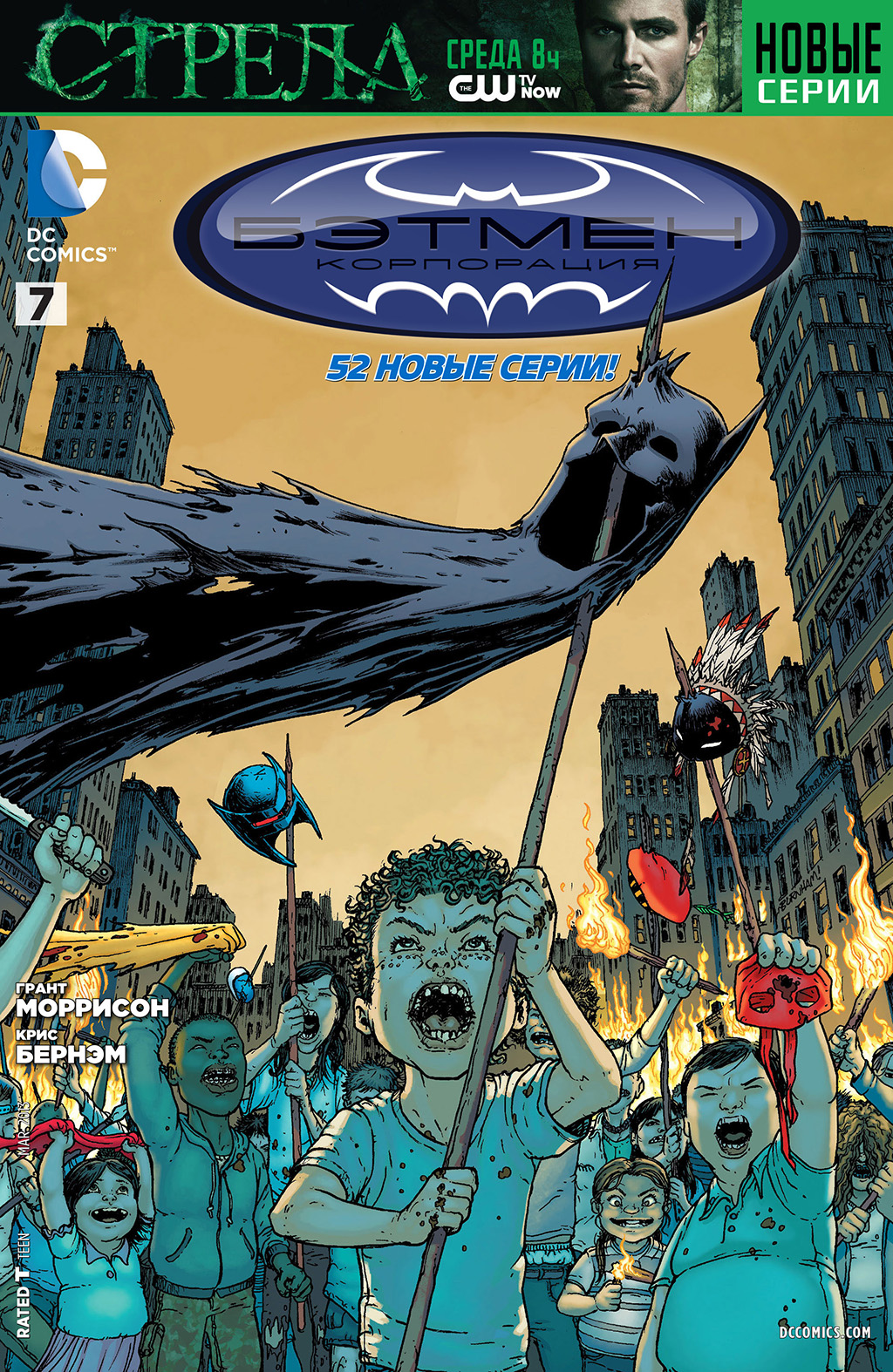 Комикс Бэтмен, Корпорация том 2