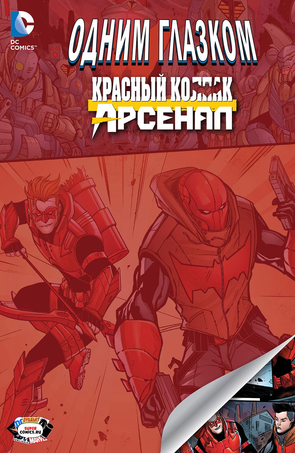Комикс Красный Колпак: Арсенал