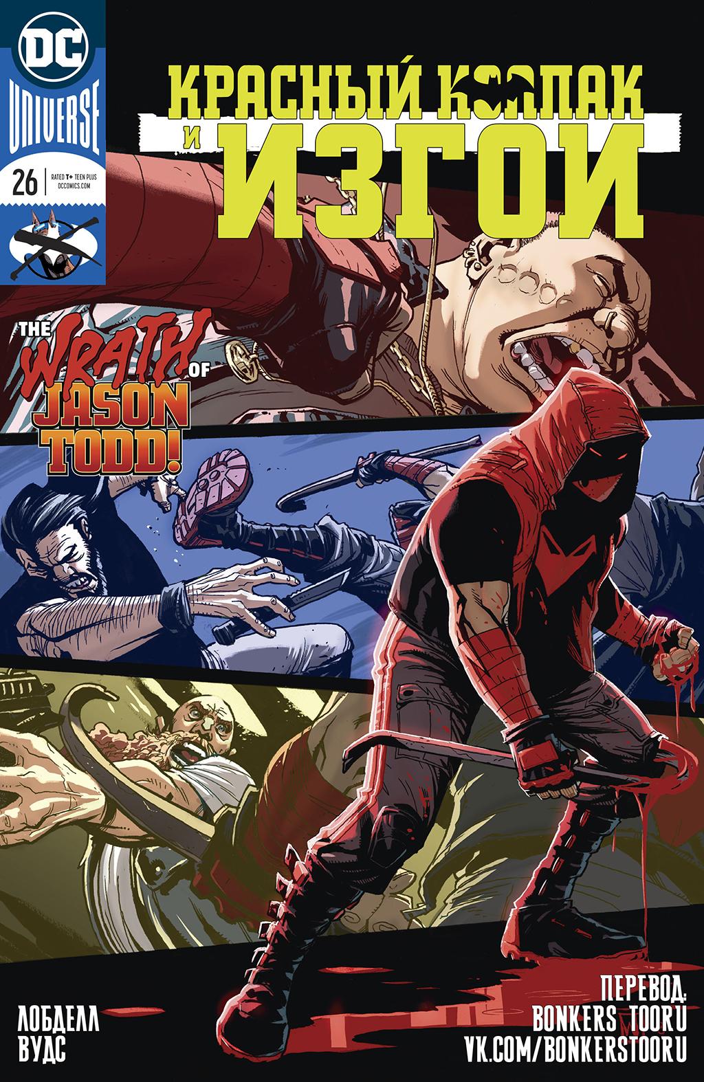 Комикс Красный Колпак и Изгои
