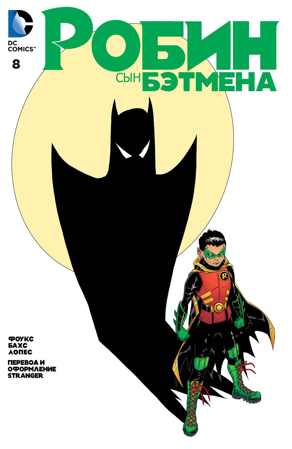 Комикс Робин - сын Бэтмена