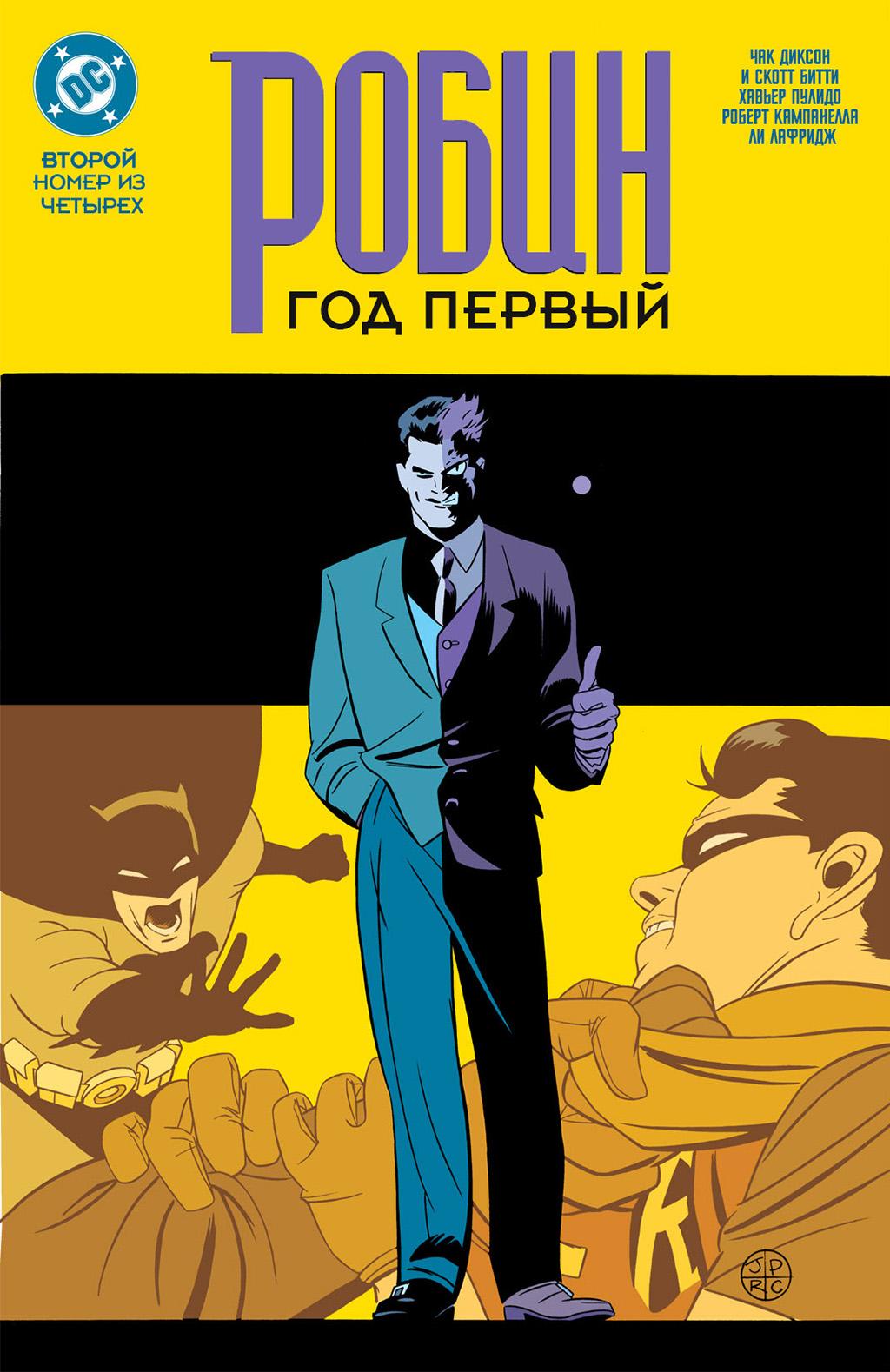 Комикс Робин: Год Первый
