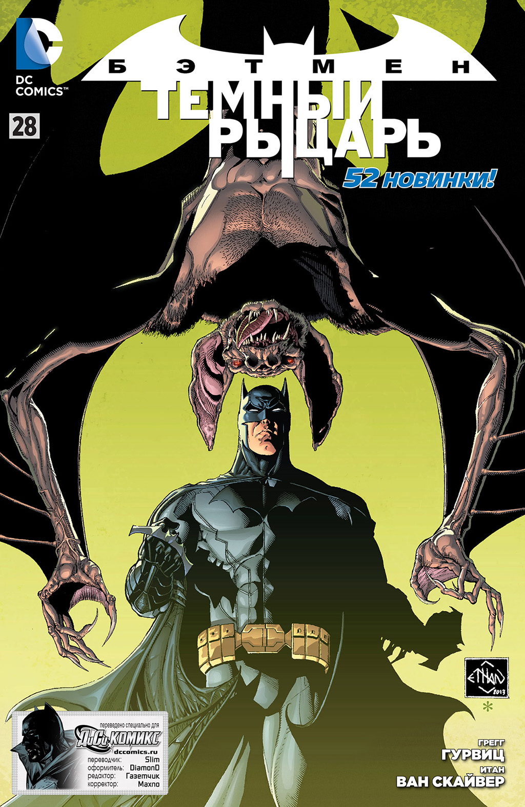 Комикс Бэтмен: Темный Рыцарь том 2