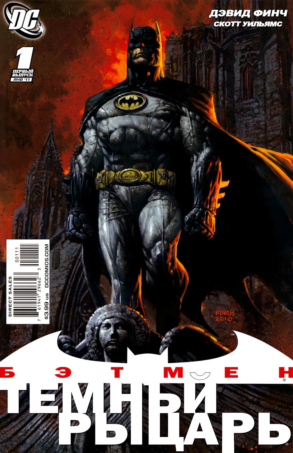 Комикс Бэтмен: Темный Рыцарь
