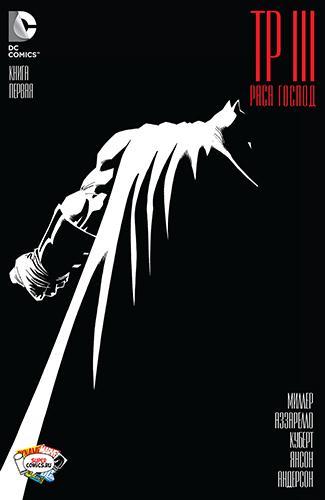 Комикс Возвращение Темный Рыцарь III: Раса Господ