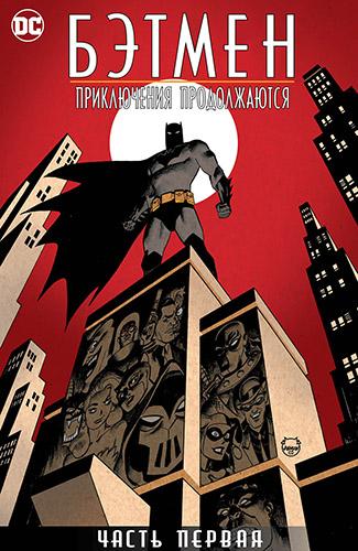 Комикс Бэтмен - Приключения продолжаются