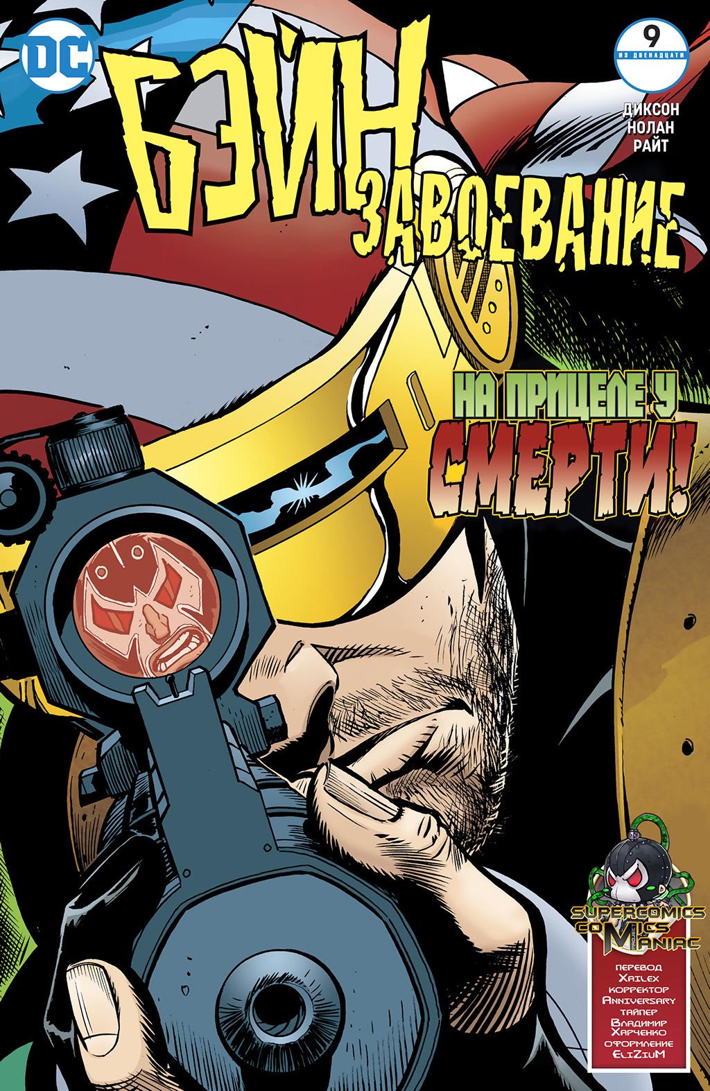 Комикс Бэйн: Завоевание