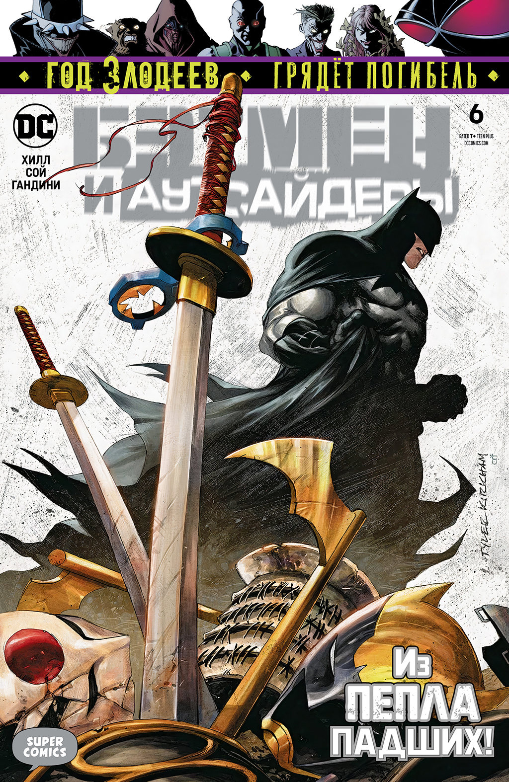 комикс Бэтмен и Изгои том 3