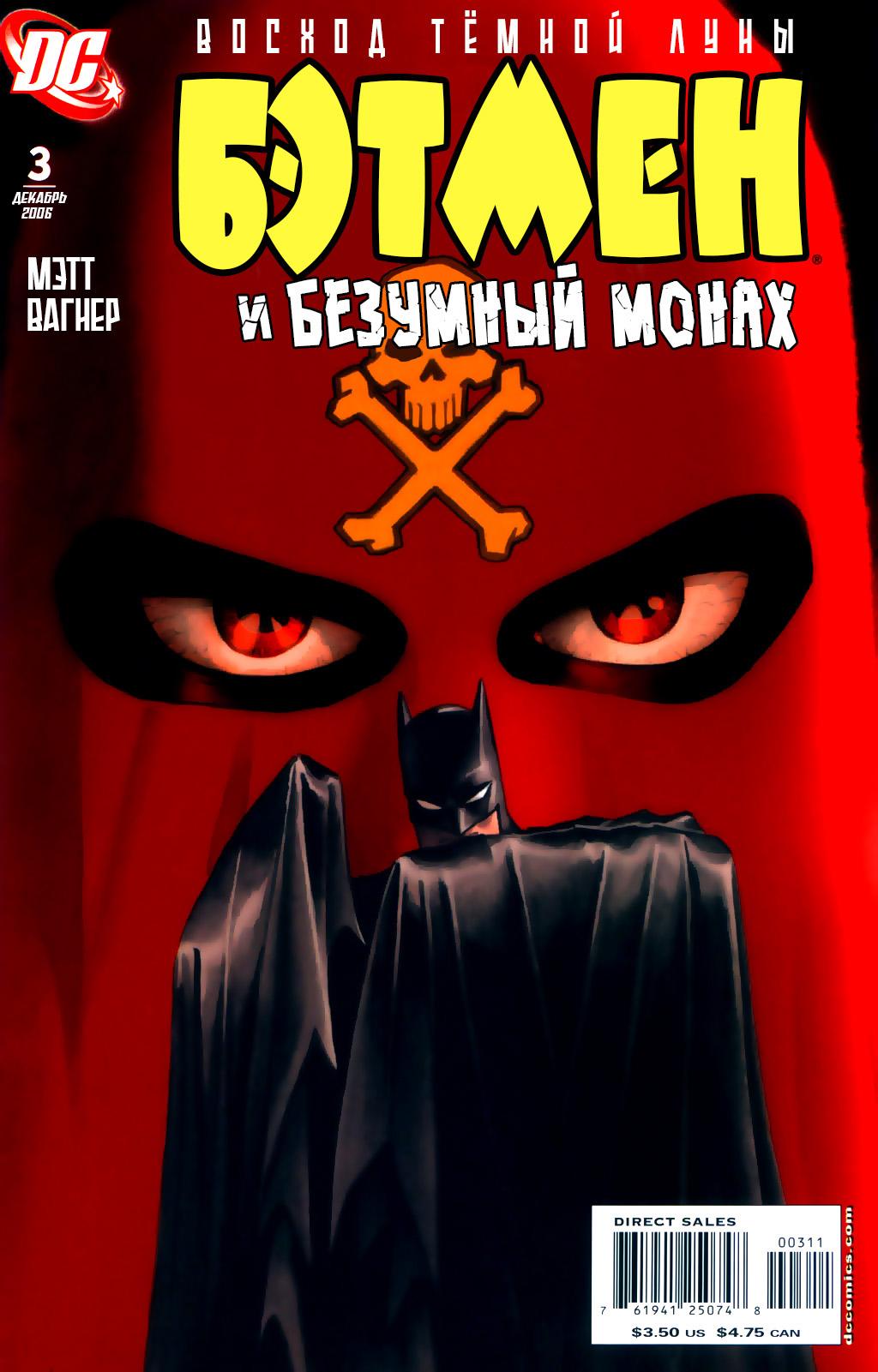 Комикс Бэтмен и Безумный Монах