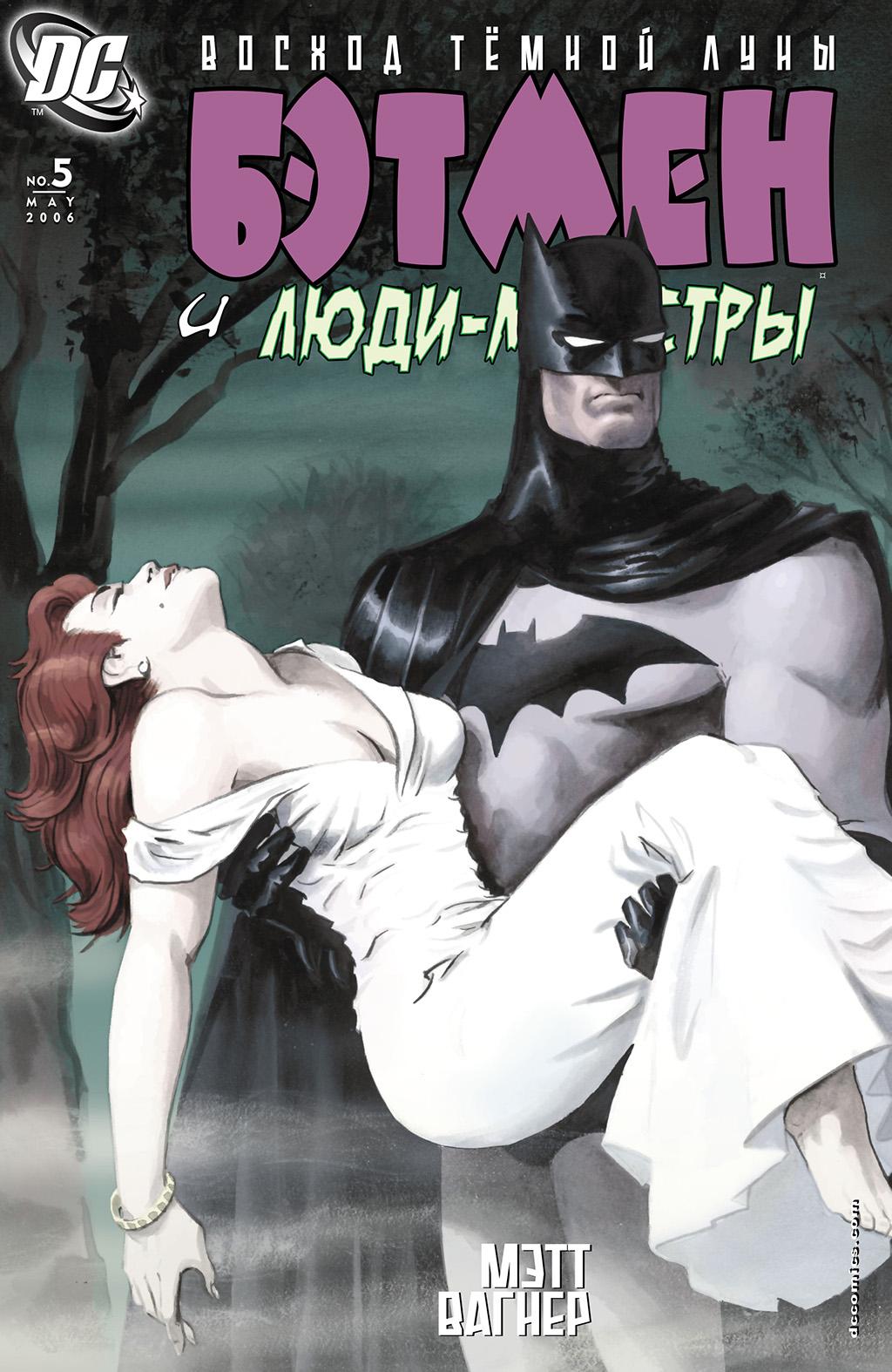 Комикс Бэтмен и Люди-Монстры