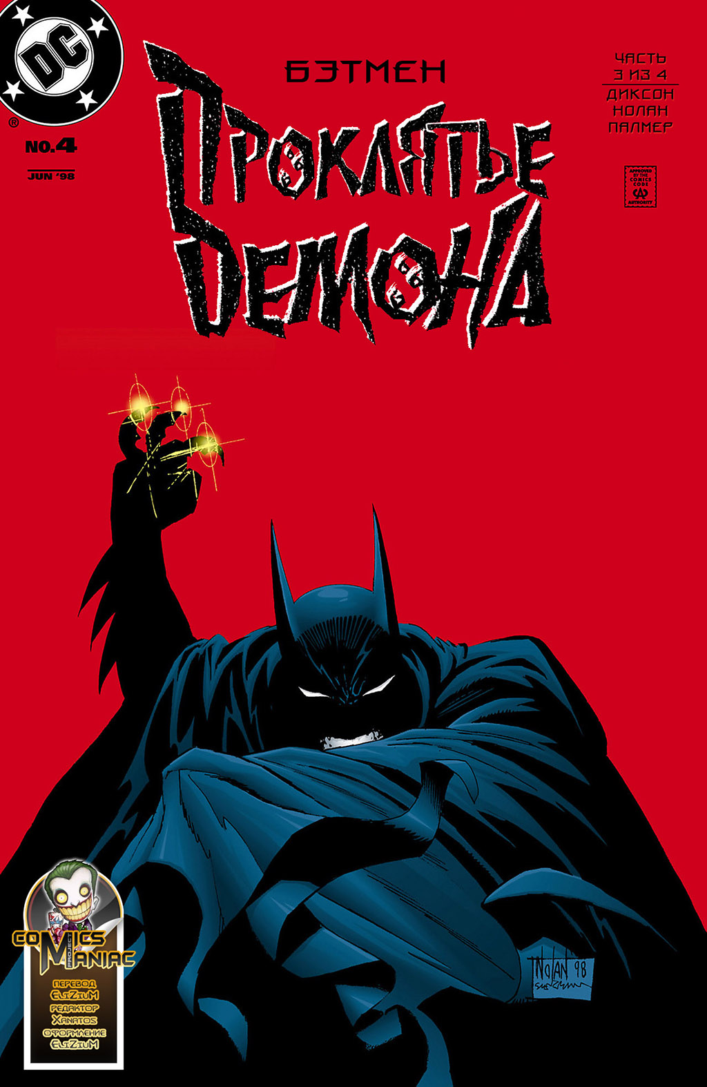 Комикс Бэтмен Проклятье Демона