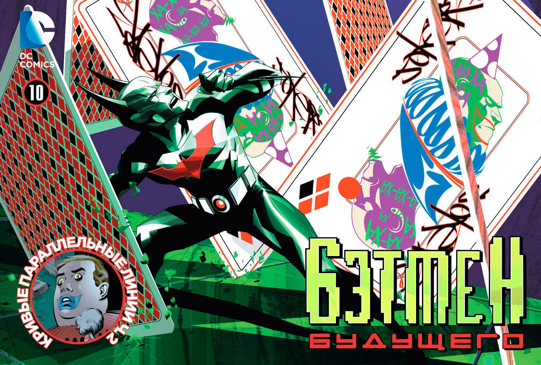 Комикс Бэтмен Будущего: Цифровая серия