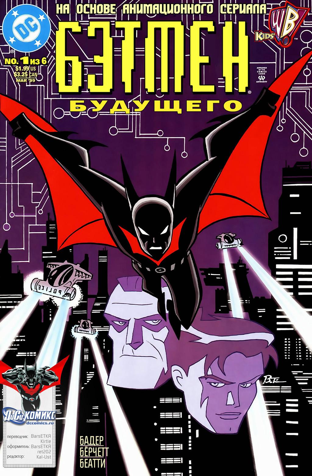 Комикс Бэтмен Будущего том 1