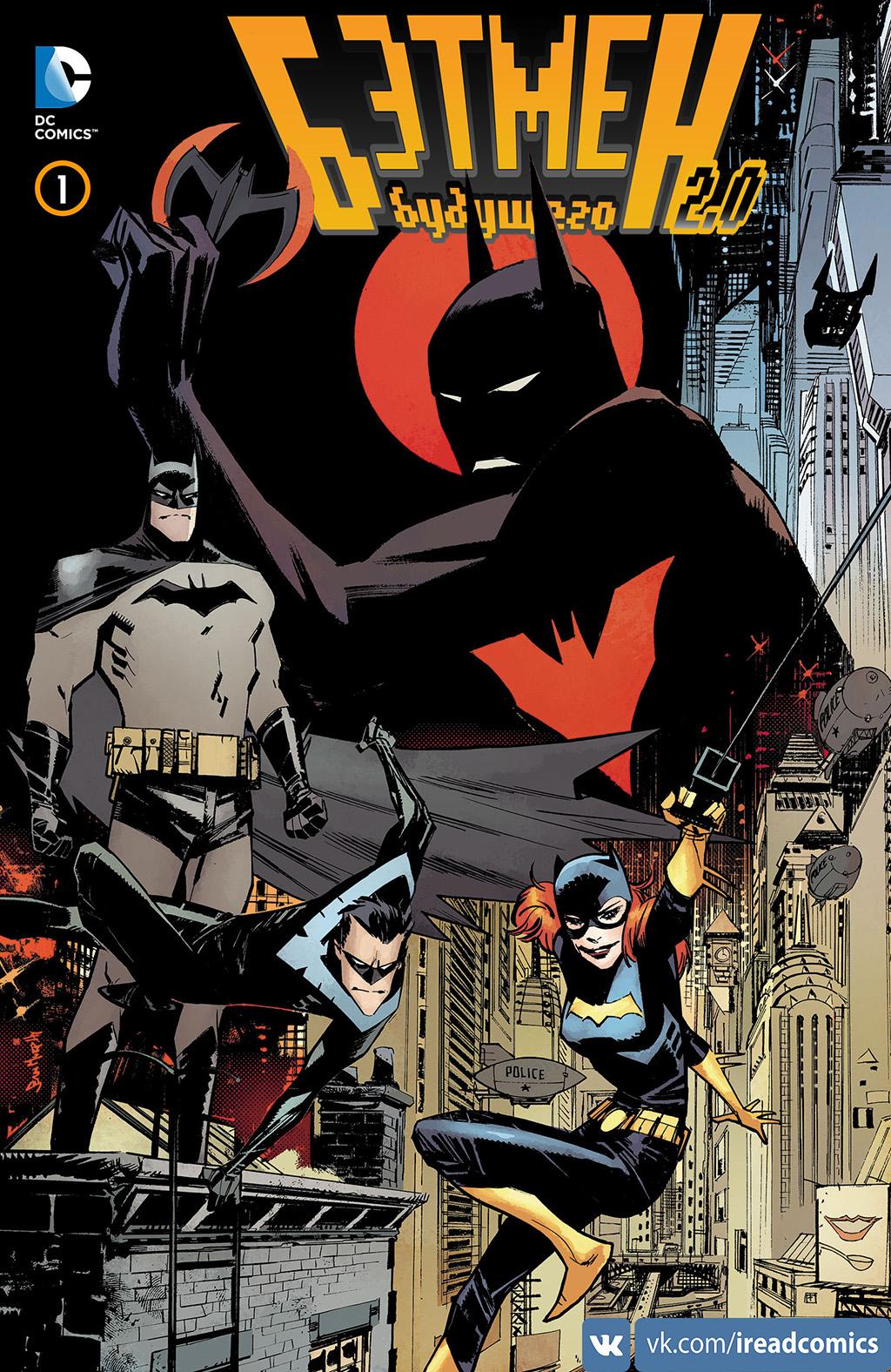 Комикс Бэтмен Будущего 2.0
