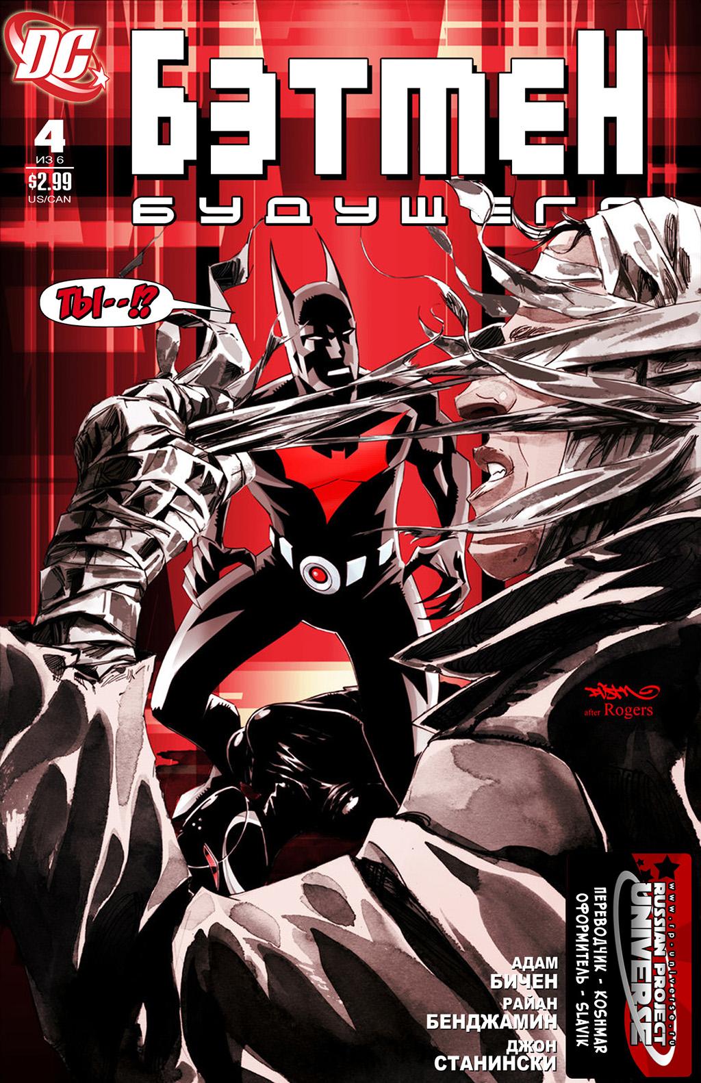Комикс Бэтмен Будущего том 3