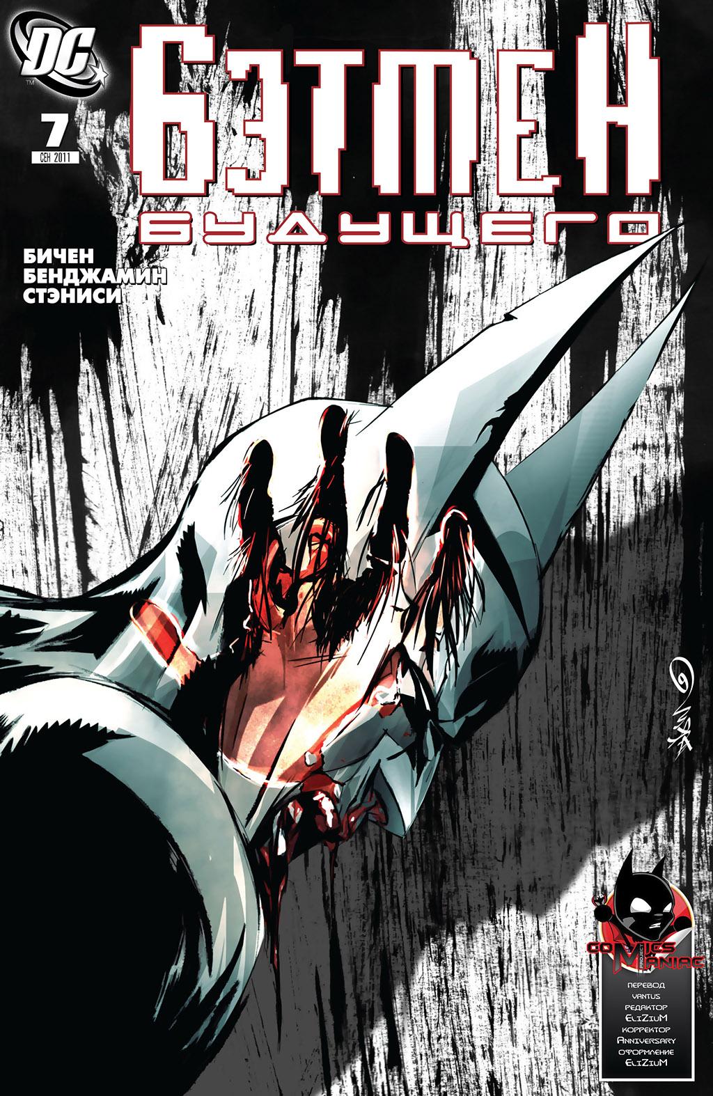 Комикс Бэтмен Будущего том 4