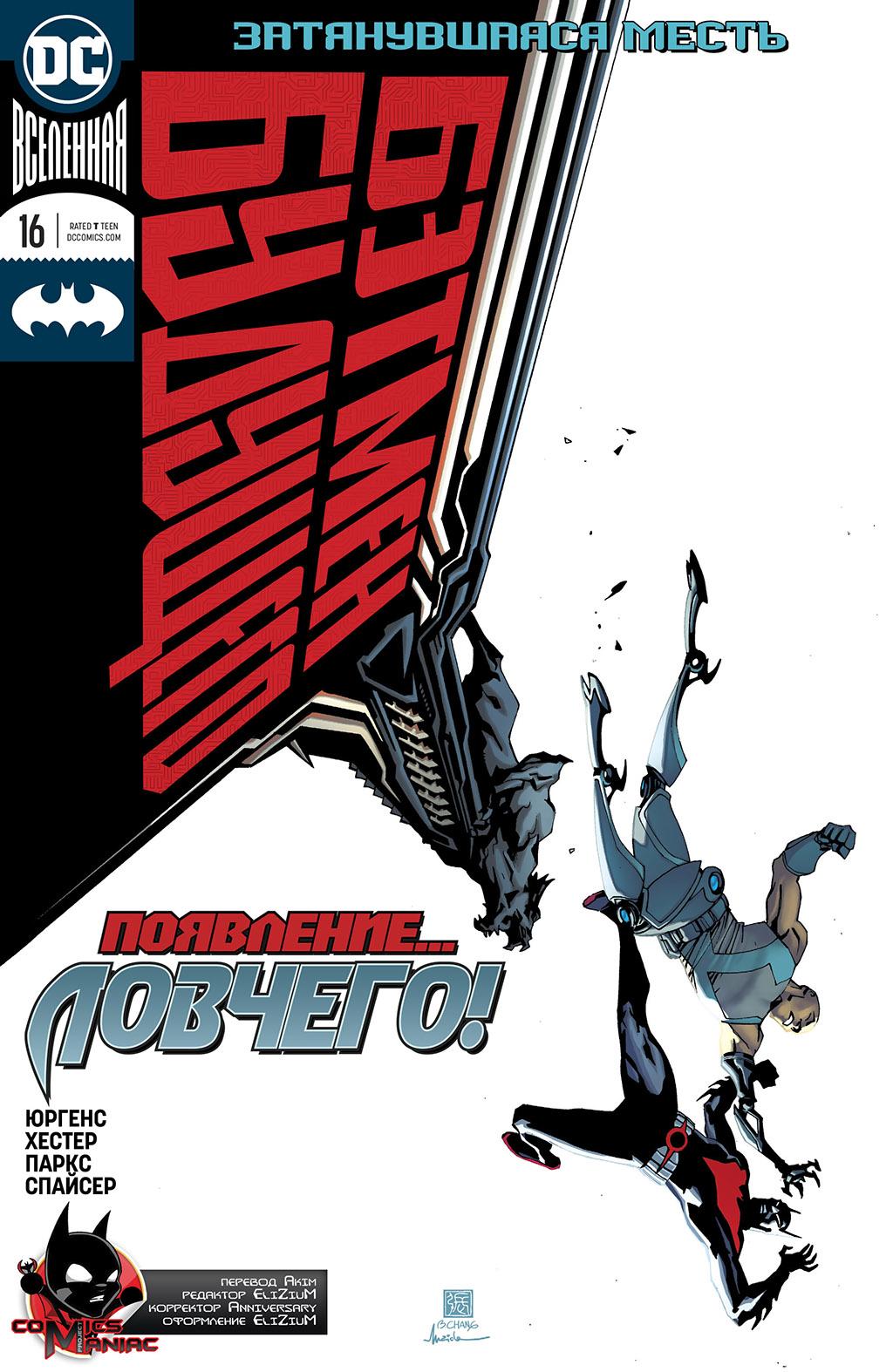 Комикс Бэтмен Будущего том 6