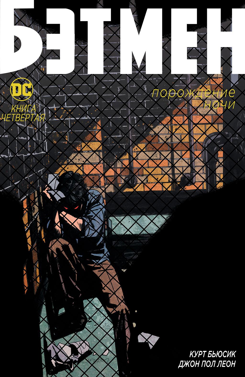 Комикс Бэтмен: Порождение Ночи