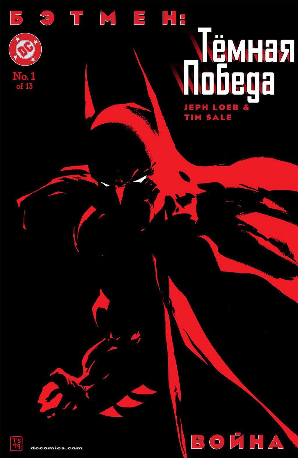 Комикс Бэтмен: Темная Победа