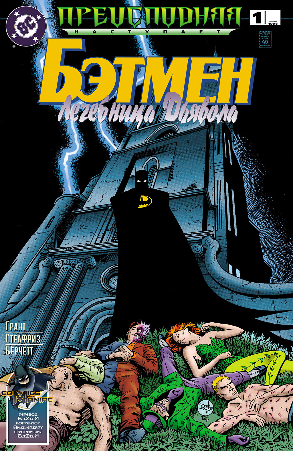 Комикс Бэтмен Лечебница Дьявола