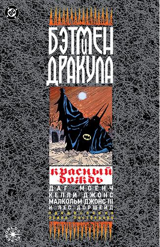 Комикс Бэтмен и Дракула - Красный дождь