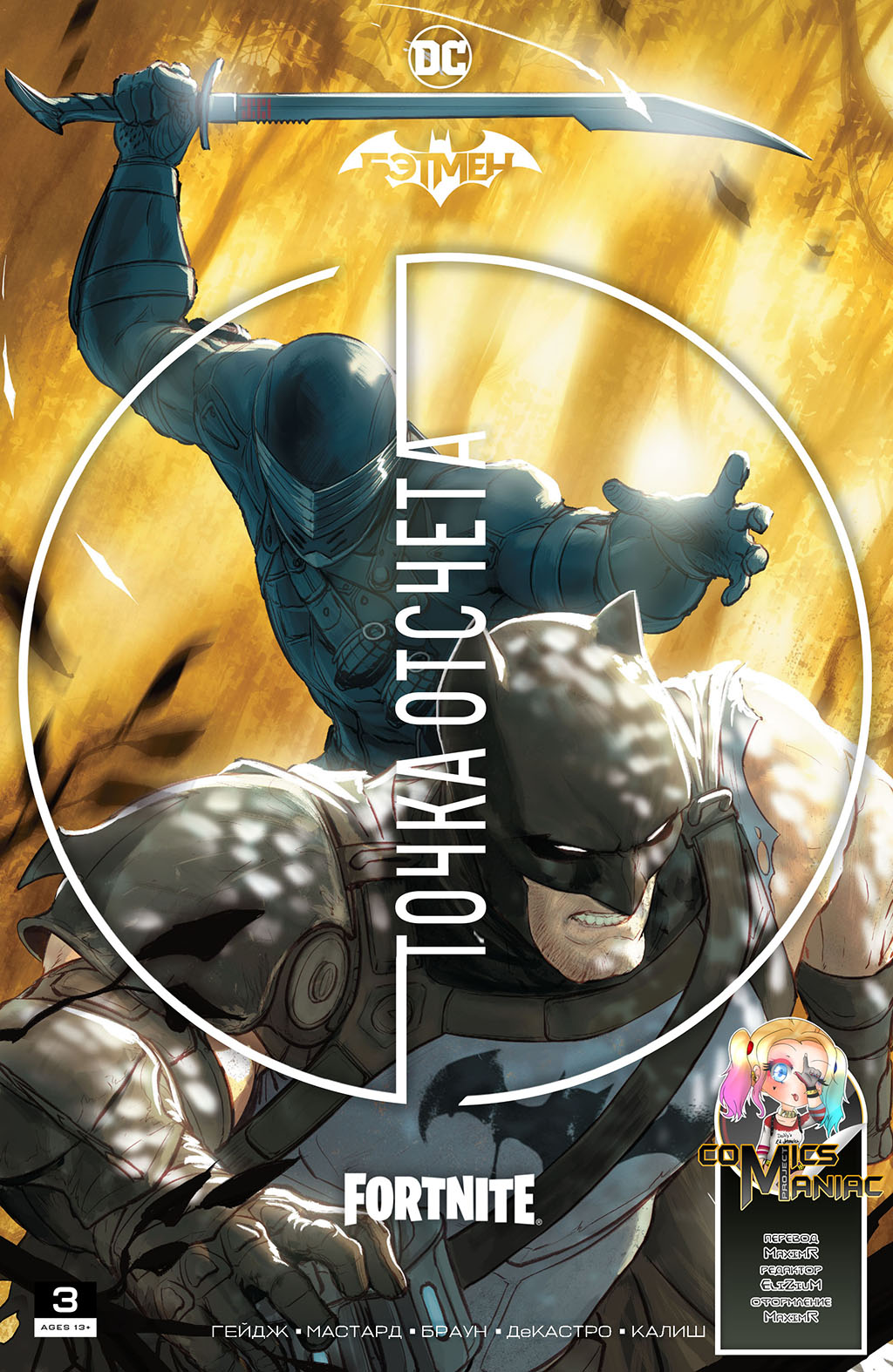 комикс Бэтмен/Фортнайт - Точка отсчета