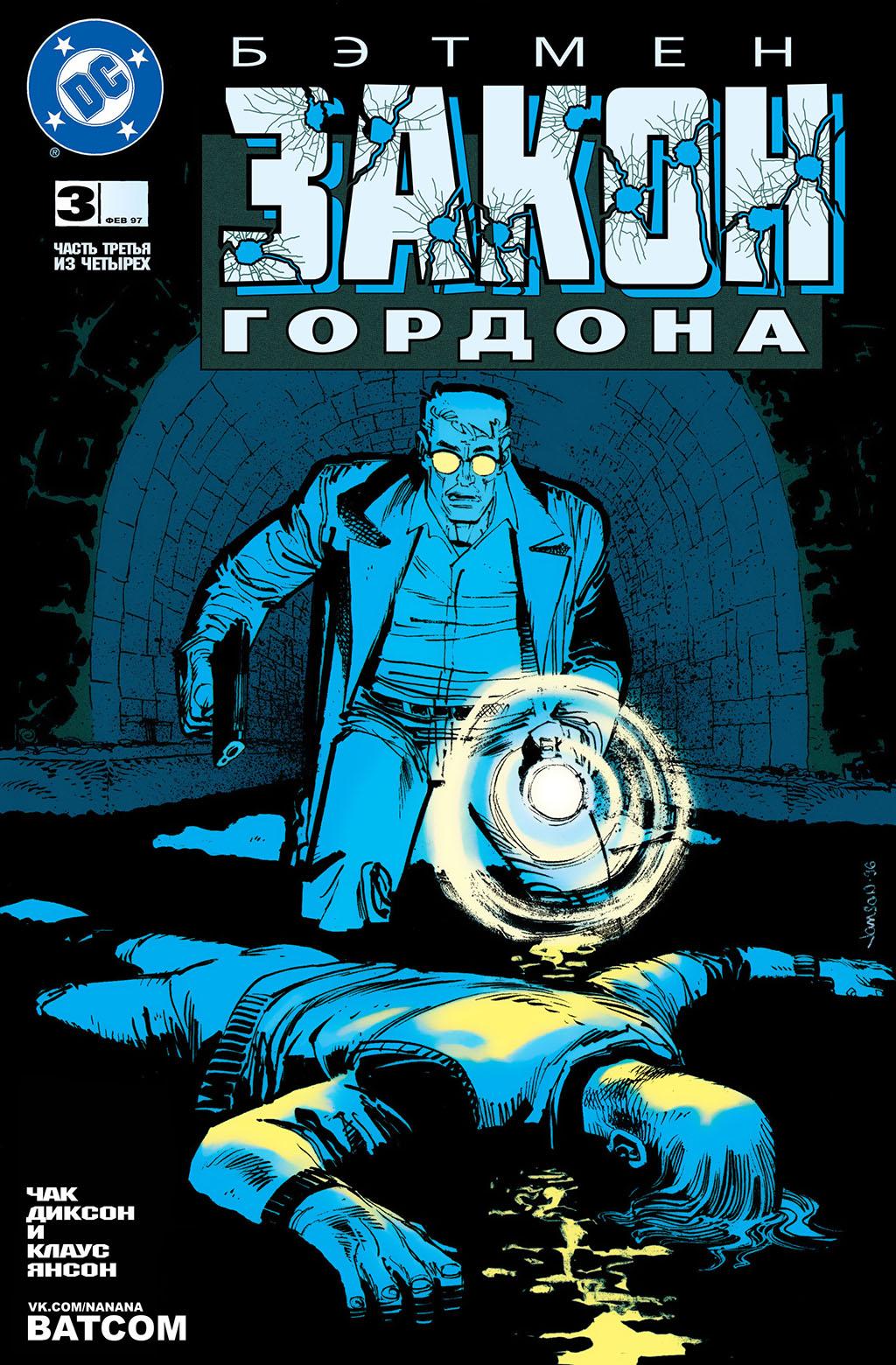 Комикс Бэтмен - Закон Гордона