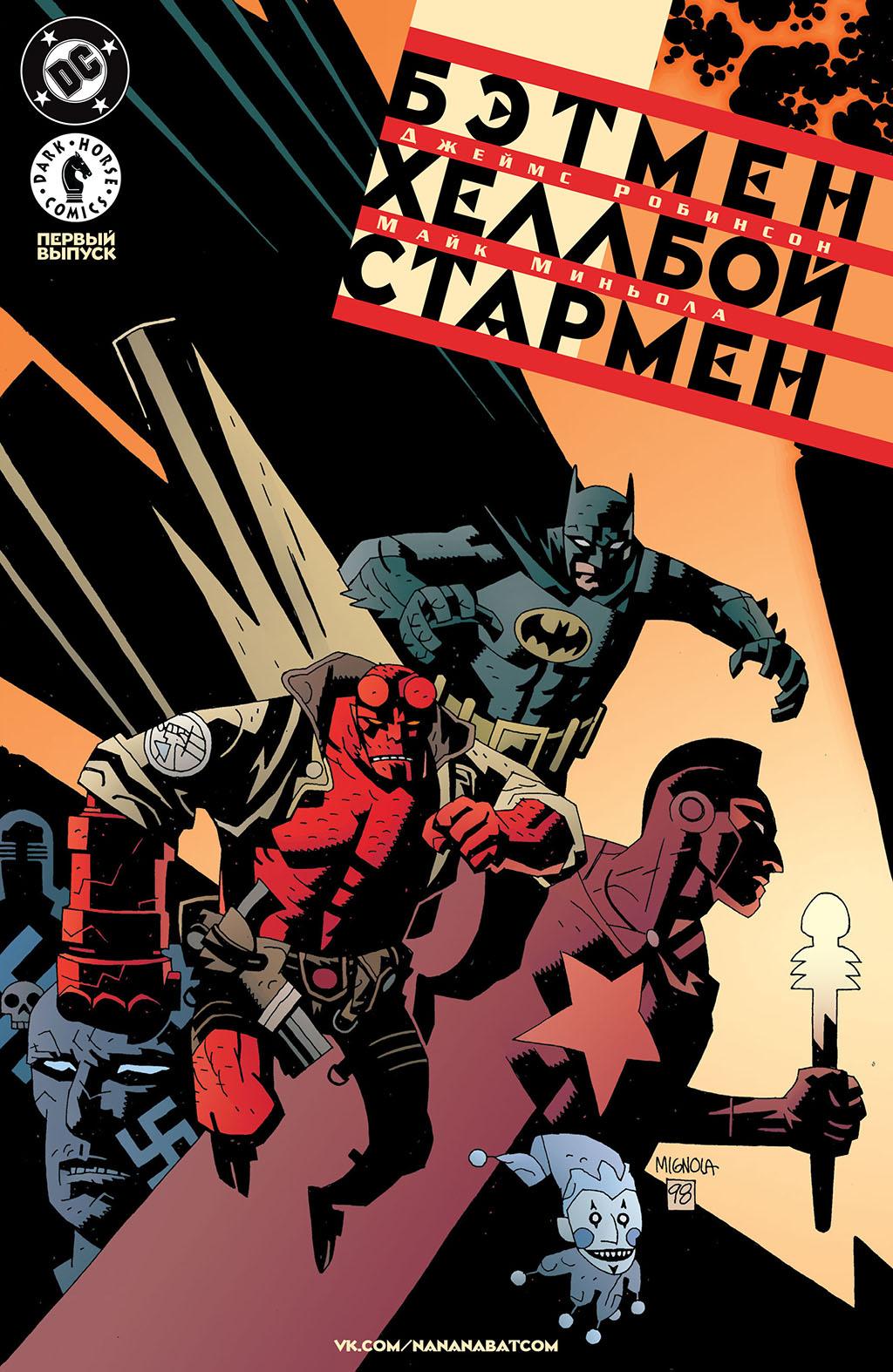 Комикс Бэтмен-Хелбой-Стармэн