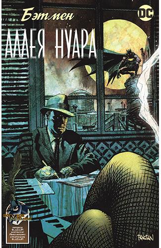Комикс Бэтмен - Аллея Нуара