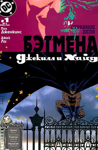 Комикс Бэтмен Джекилл и Хайд