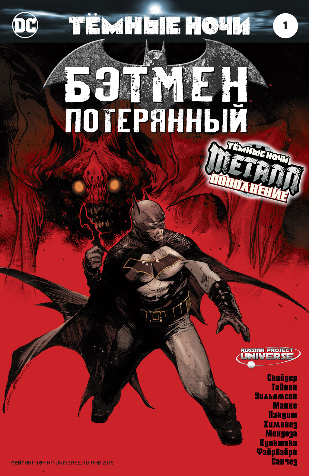 Комикс Тёмные ночи: Бэтмен - Потерянный