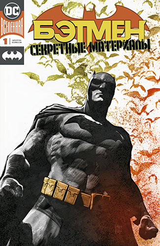 комикс Бэтмен - Секретные материалы