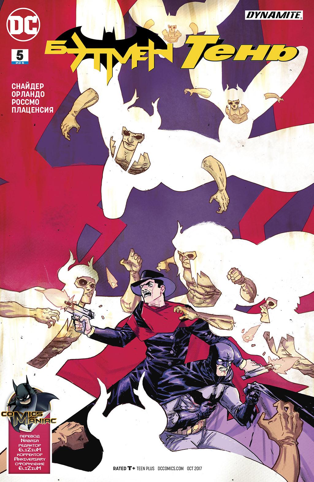 Комикс Бэтмен: Тень