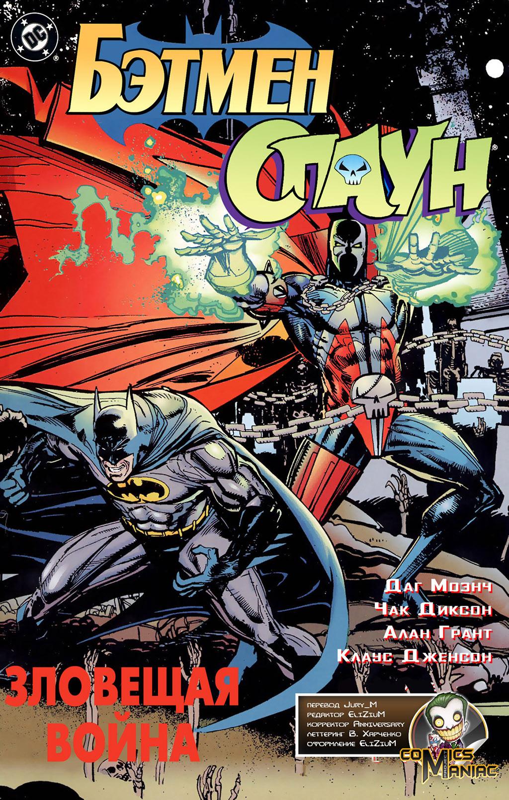Комикс Бэтмен/Спаун: Зловещая Война