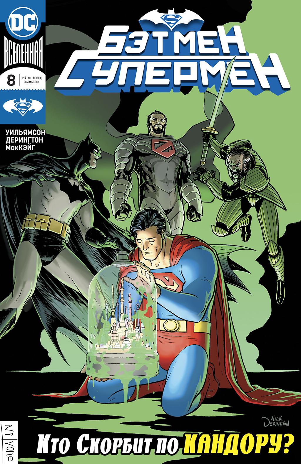 комикс Бэтмен/Супермен том 2