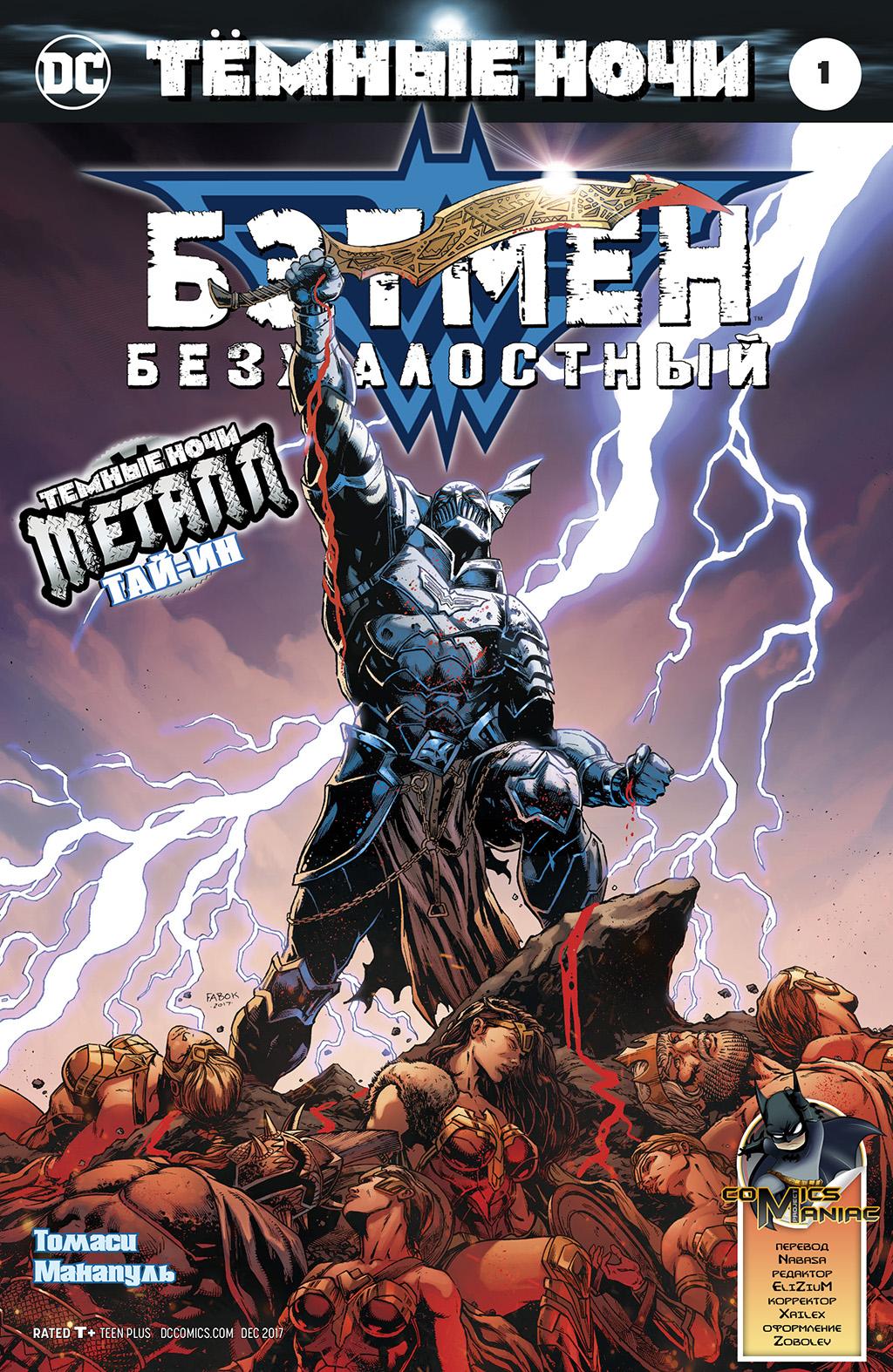 Комикс Тёмные ночи: Бэтмен - Безжалостный