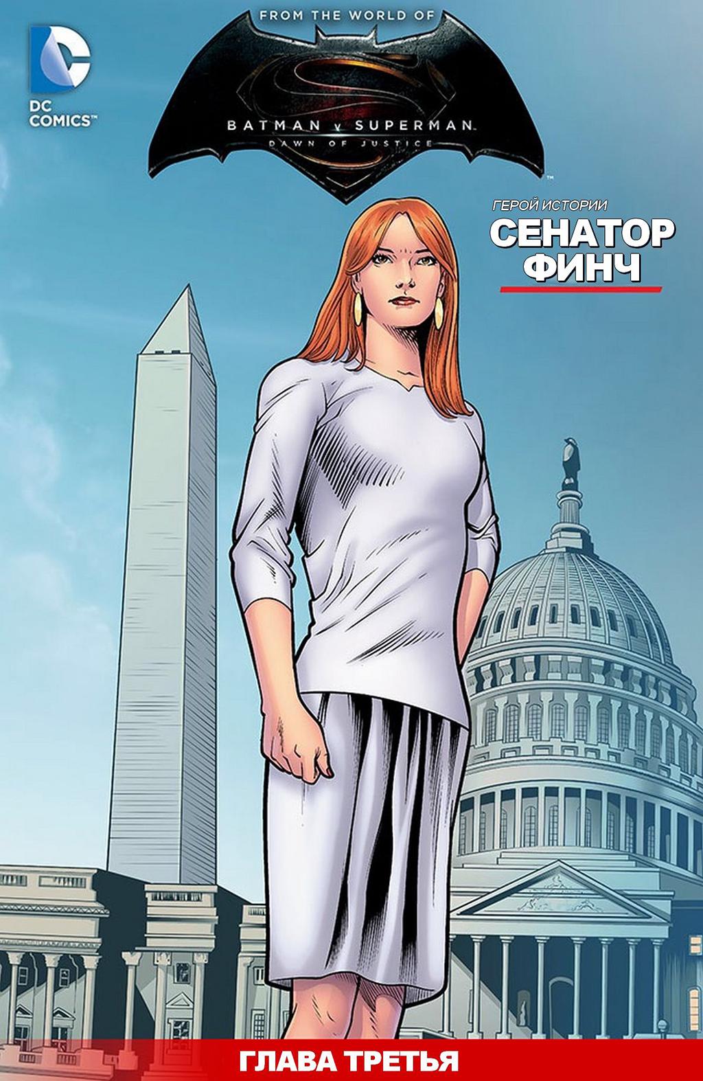Комикс Бэтмен против Супермена: На заре справедливости